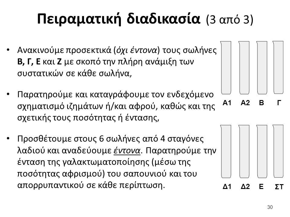 Φύλλο παρουσίασης αποτελεσμάτων (1 από 2)
