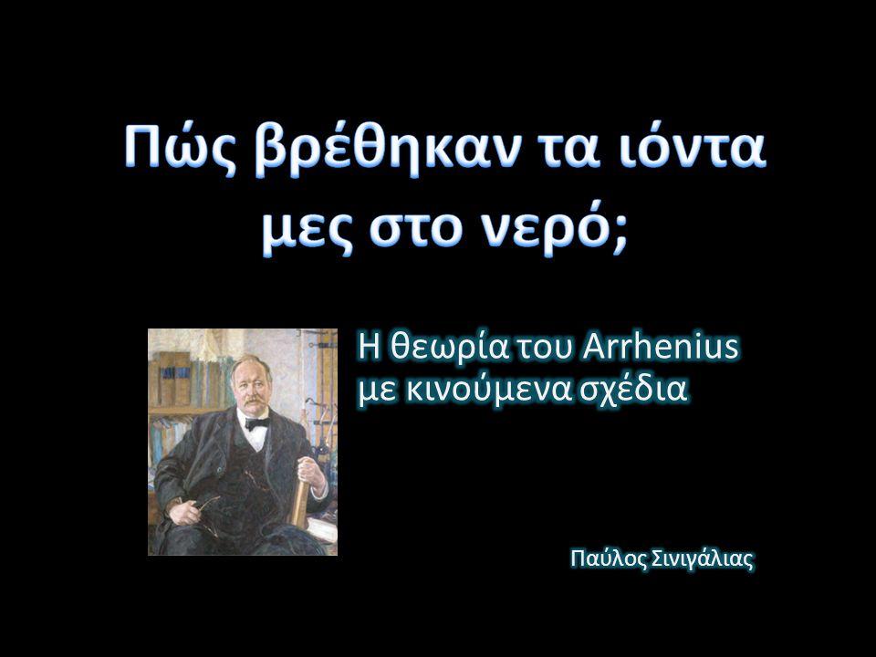 Η θεωρία του Arrhenius με κινούμενα σχέδια Παύλος Σινιγάλιας
