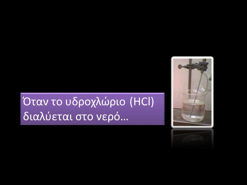 Όταν το υδροχλώριο (HCl)