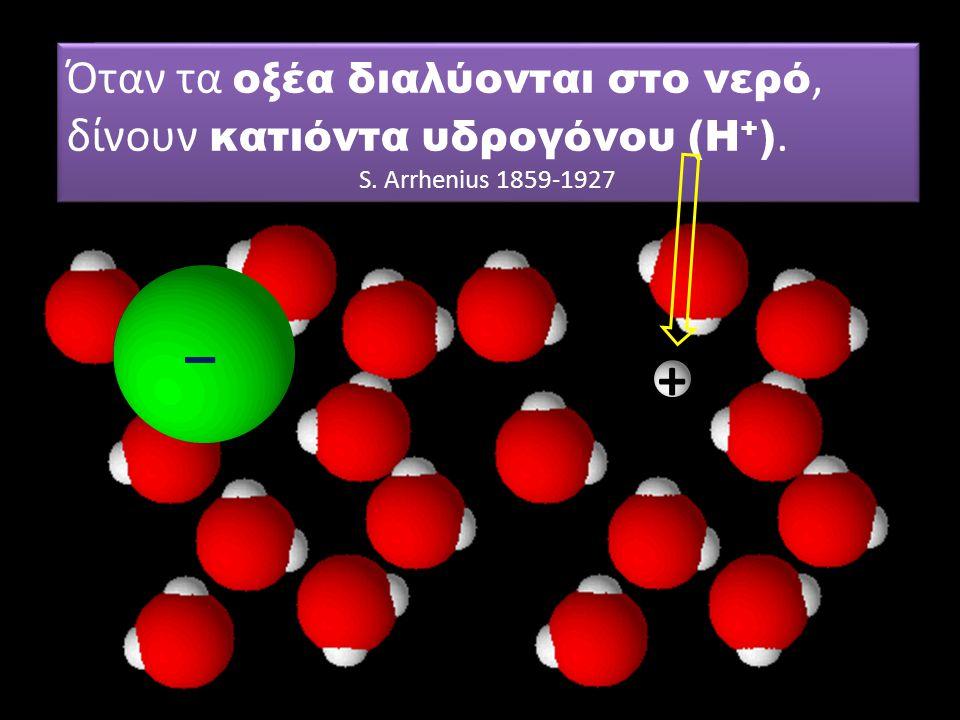 + Όταν τα οξέα διαλύονται στο νερό, δίνουν κατιόντα υδρογόνου (Η+).