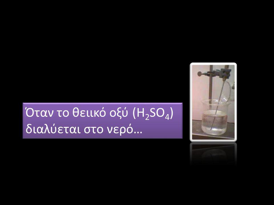 Όταν το θειικό οξύ (H2SO4)