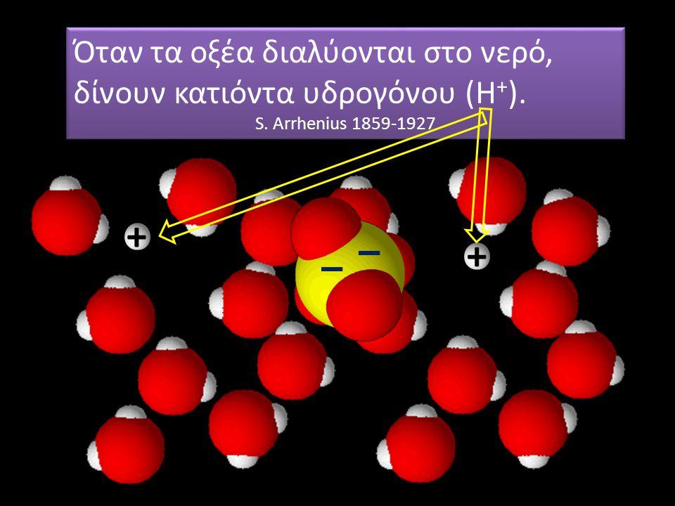 + + Όταν τα οξέα διαλύονται στο νερό, δίνουν κατιόντα υδρογόνου (Η+).