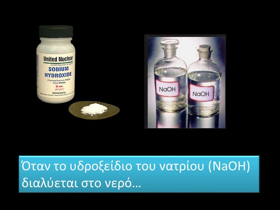 Όταν το υδροξείδιο του νατρίου (NaOH)