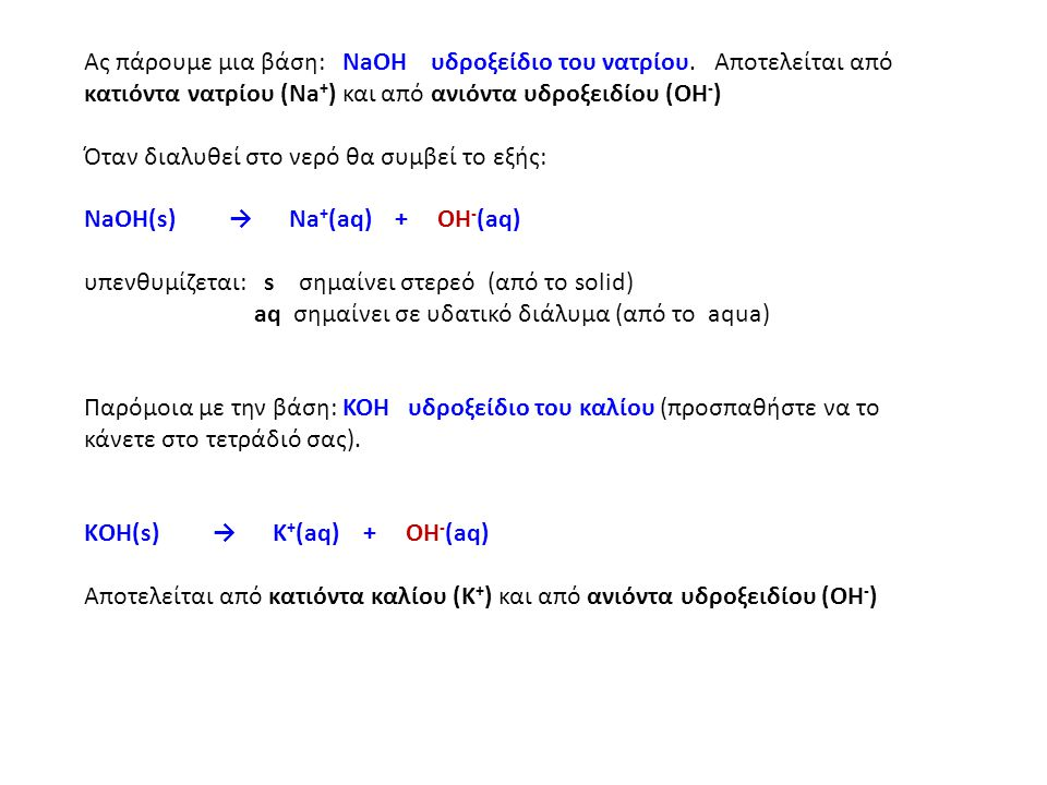 Ας πάρουμε μια βάση: NaOH υδροξείδιο του νατρίου