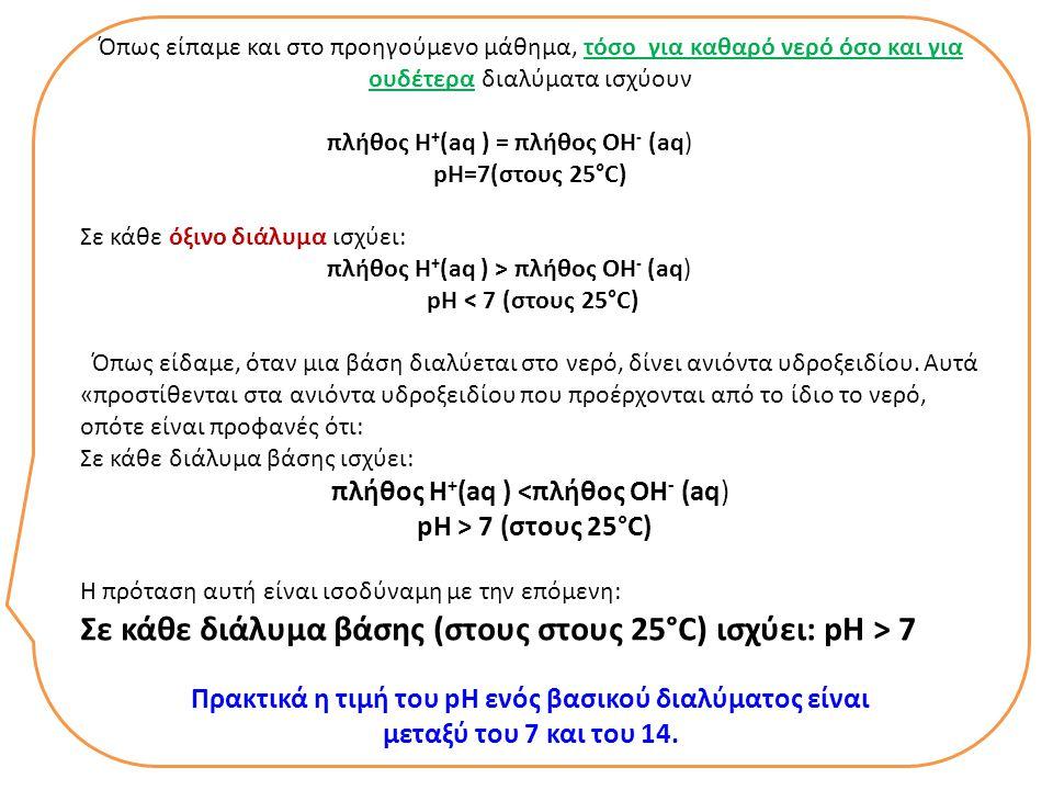 Πρακτικά η τιμή του pH ενός βασικού διαλύματος είναι