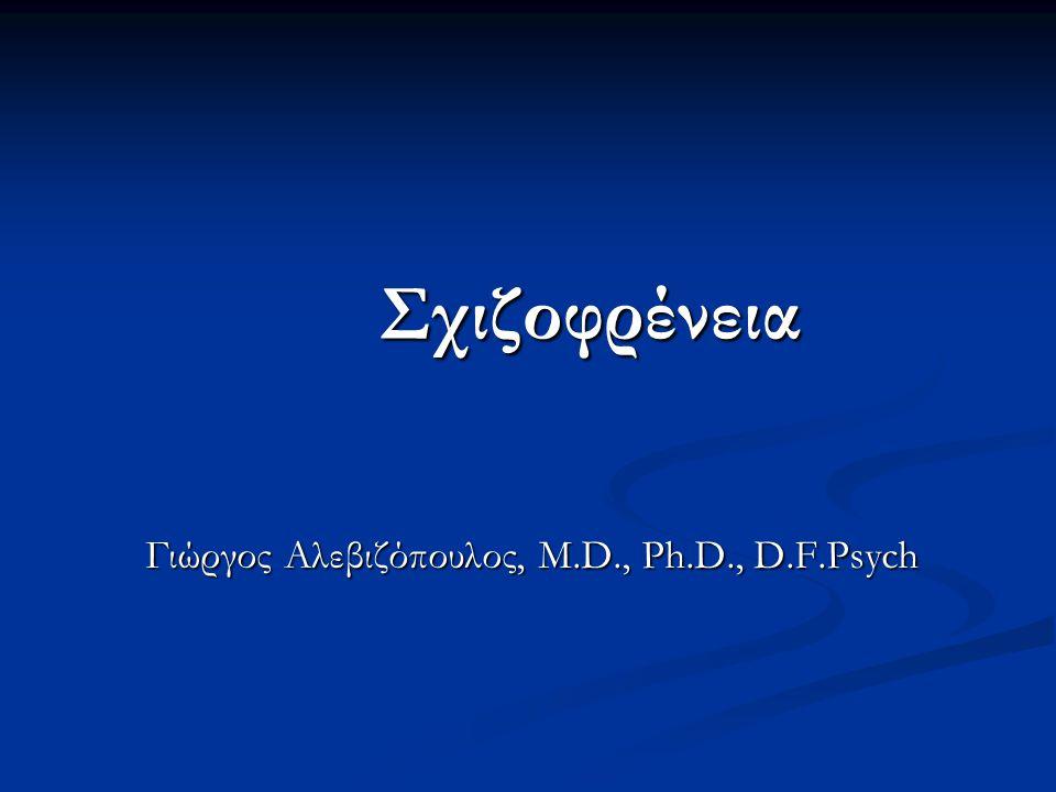Γιώργος Αλεβιζόπουλος, M.D., Ph.D., D.F.Psych