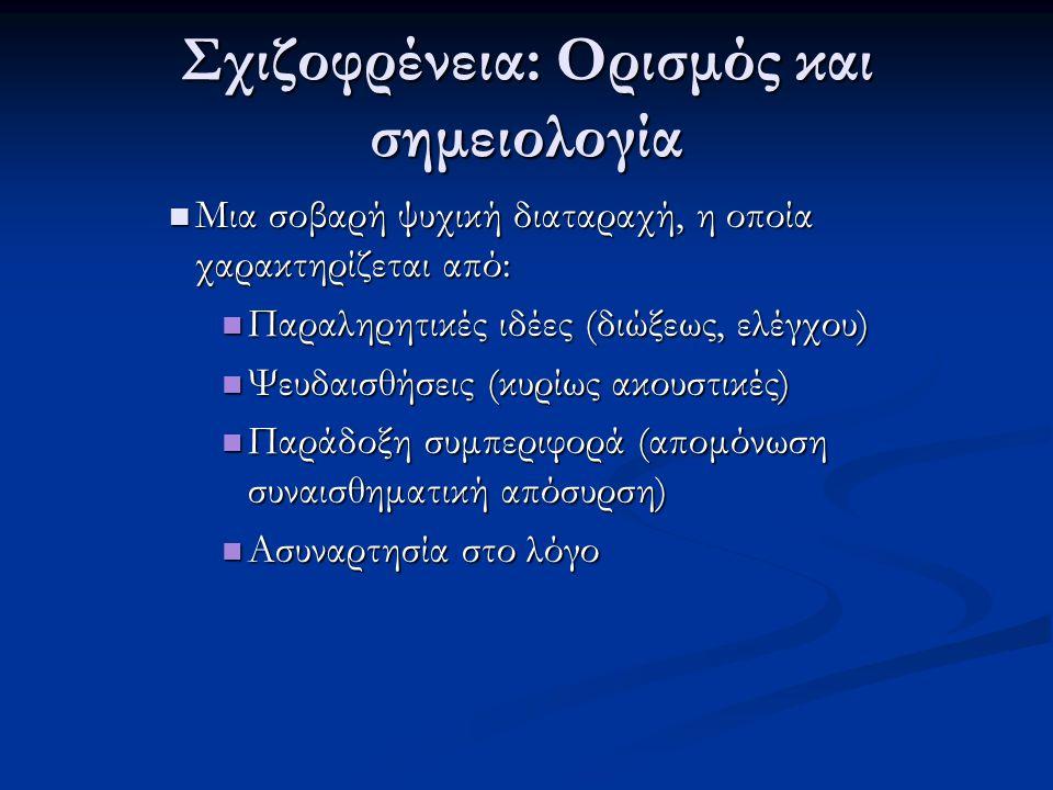 Σχιζοφρένεια: Ορισμός και σημειολογία