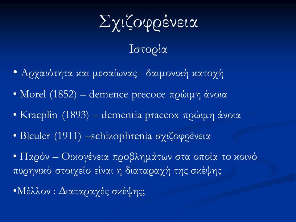 Σχιζοφρένεια Ιστορία Αρχαιότητα και μεσαίωνας– δαιμονική κατοχή