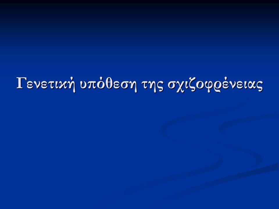 Γενετική υπόθεση της σχιζοφρένειας