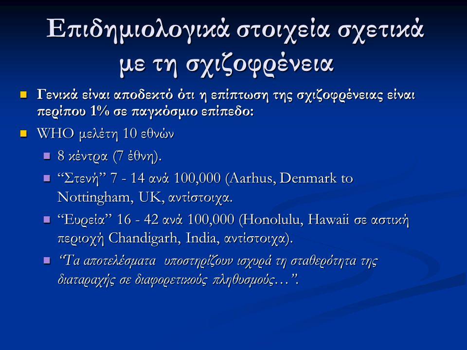 Επιδημιολογικά στοιχεία σχετικά με τη σχιζοφρένεια