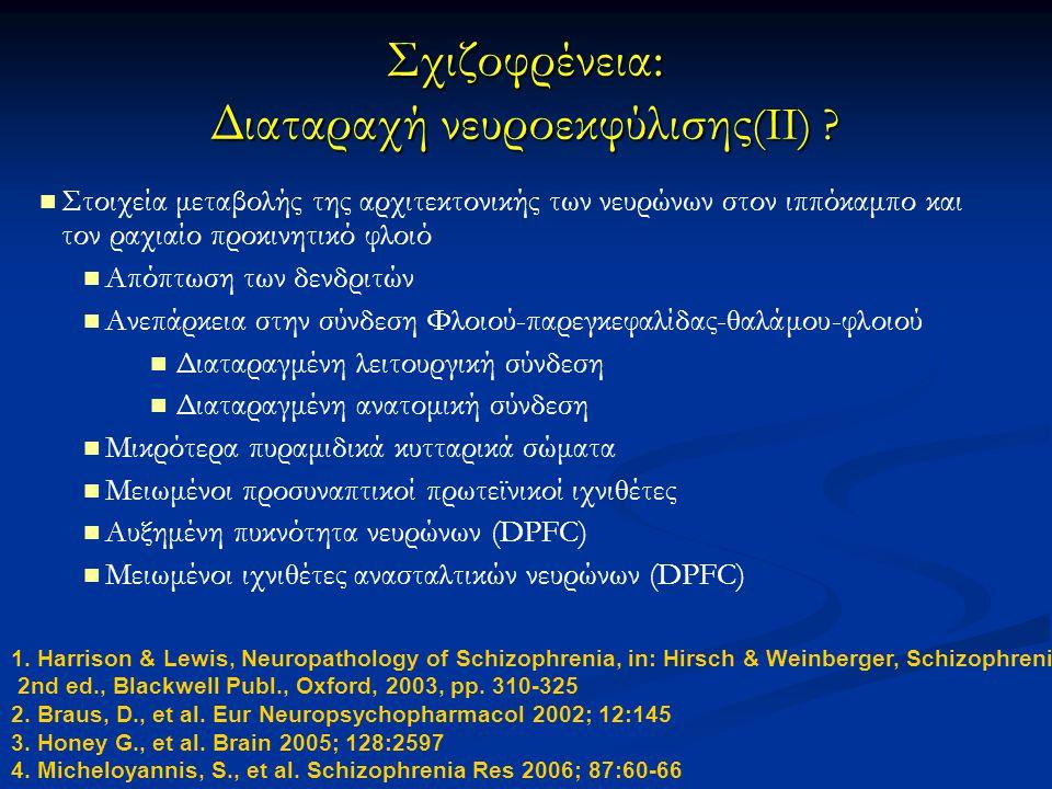 Σχιζοφρένεια: Διαταραχή νευροεκφύλισης(II)