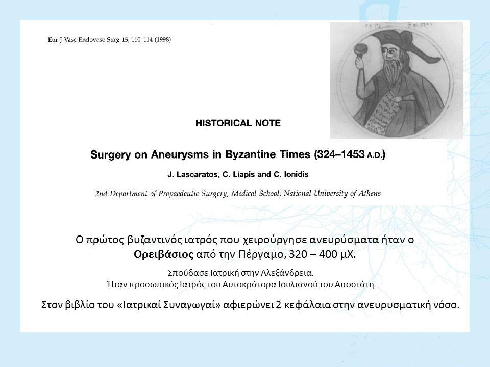 Ο πρώτος βυζαντινός ιατρός που χειρούργησε ανευρύσματα ήταν ο
