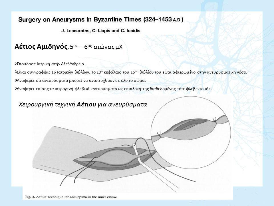 Αέτιος Αμιδηνός, 5ος – 6ος αιώνας μΧ