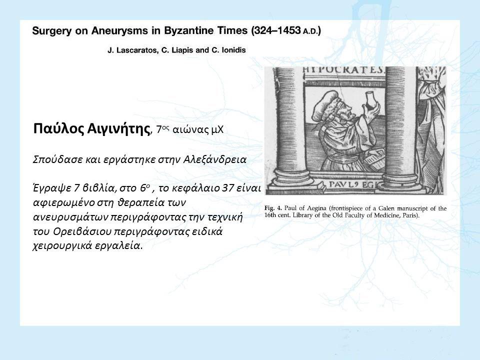 Παύλος Αιγινήτης, 7ος αιώνας μΧ