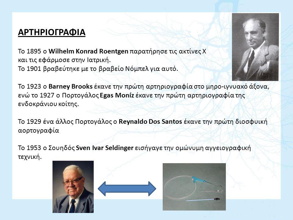 ΑΡΤΗΡΙΟΓΡΑΦΙΑ Το 1895 ο Wilhelm Konrad Roentgen παρατήρησε τις ακτίνες Χ. και τις εφάρμοσε στην Ιατρική.