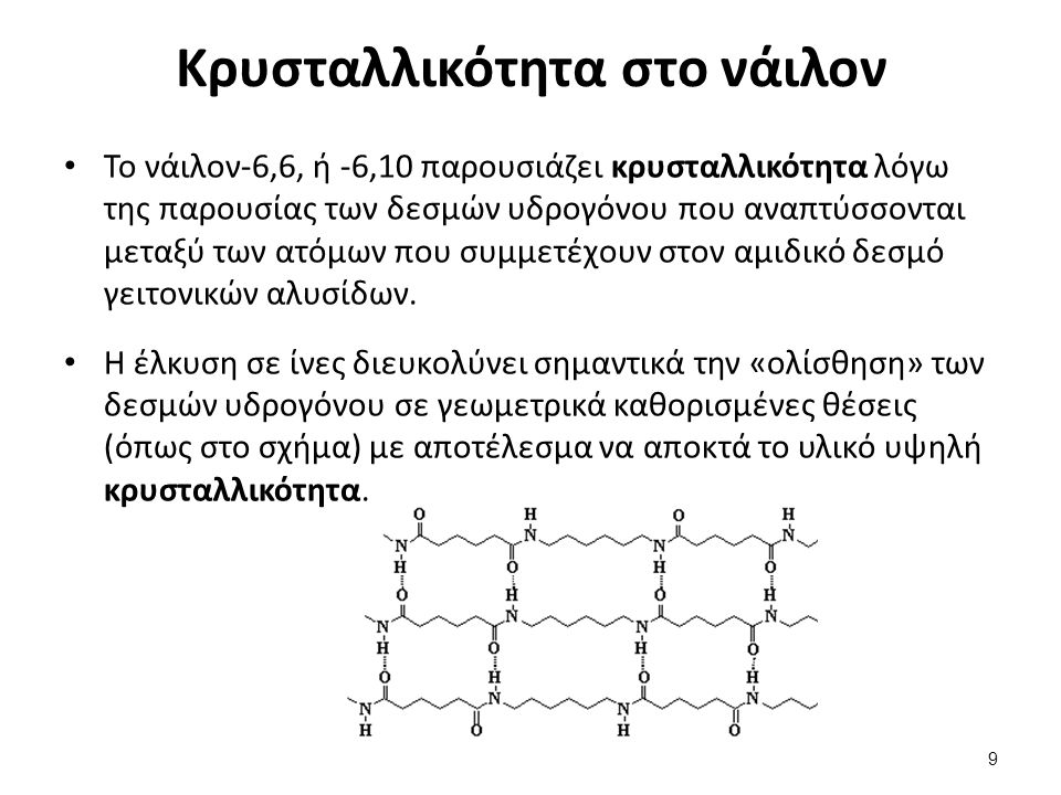 Θερμική συμπεριφορά των πολυμερών (2 από 2)