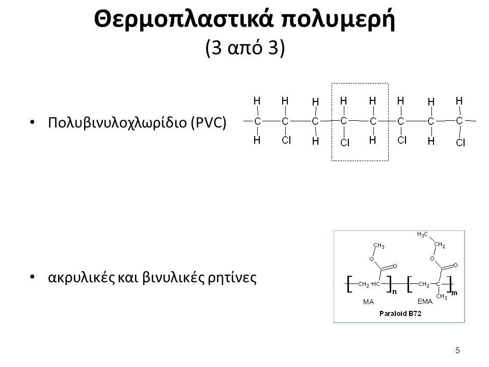 Θερμοσκληραινόμενα πολυμερή (1 από 2)