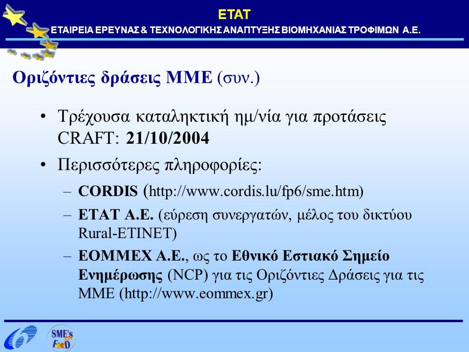 Οριζόντιες δράσεις ΜΜΕ (συν.)