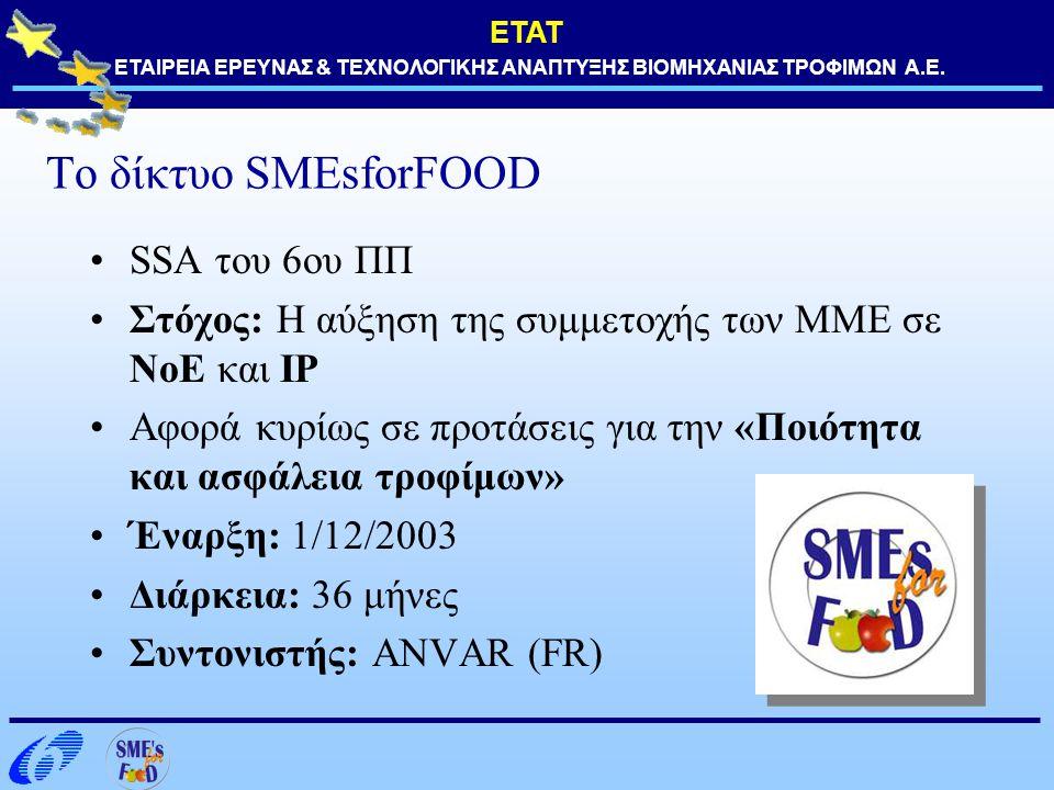 Το δίκτυο SMEsforFOOD SSA του 6ου ΠΠ