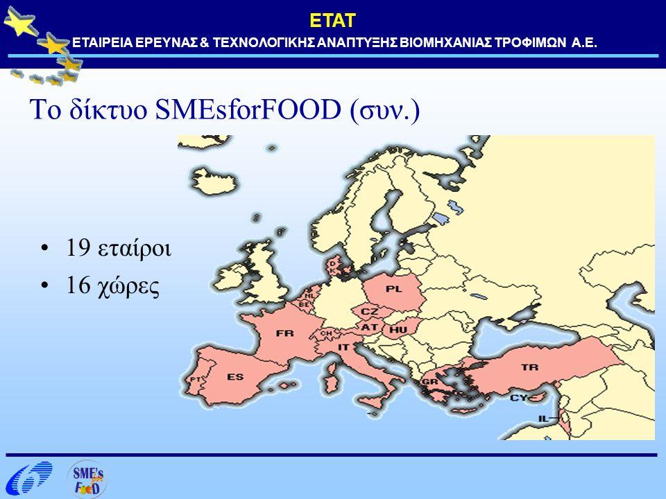 Το δίκτυο SMEsforFOOD (συν.)