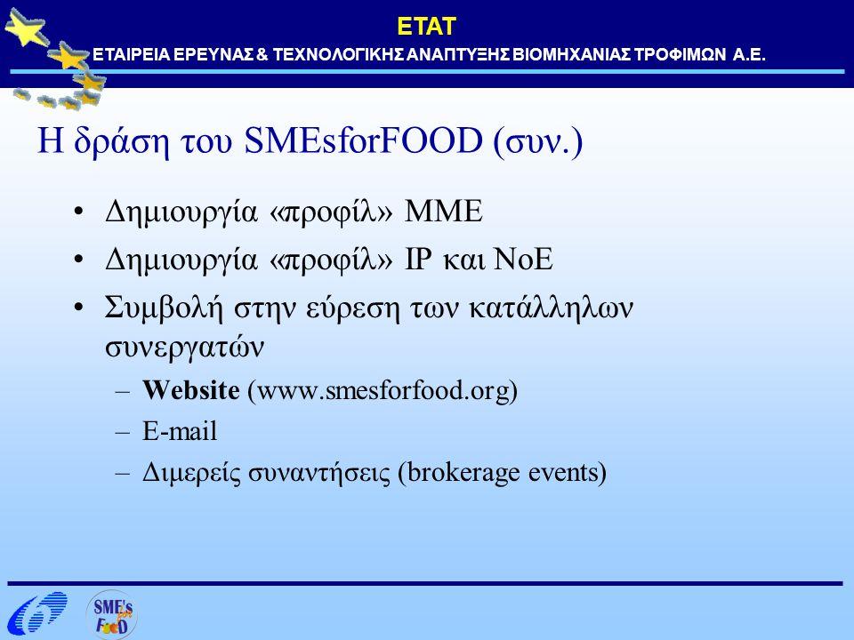 Η δράση του SMEsforFOOD (συν.)