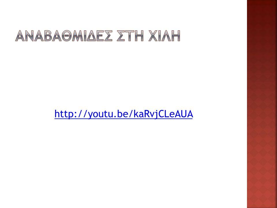 Αναβαθμιδεσ στη χιλη http://youtu.be/kaRvjCLeAUA