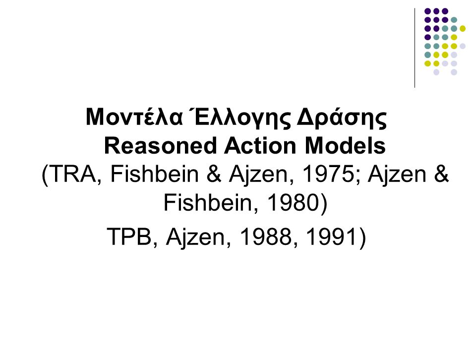 Μοντέλα Έλλογης Δράσης Reasoned Action Models (TRA, Fishbein & Ajzen, 1975; Ajzen & Fishbein, 1980)