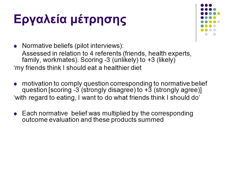 Εργαλεία μέτρησης Normative beliefs (pilot interviews):