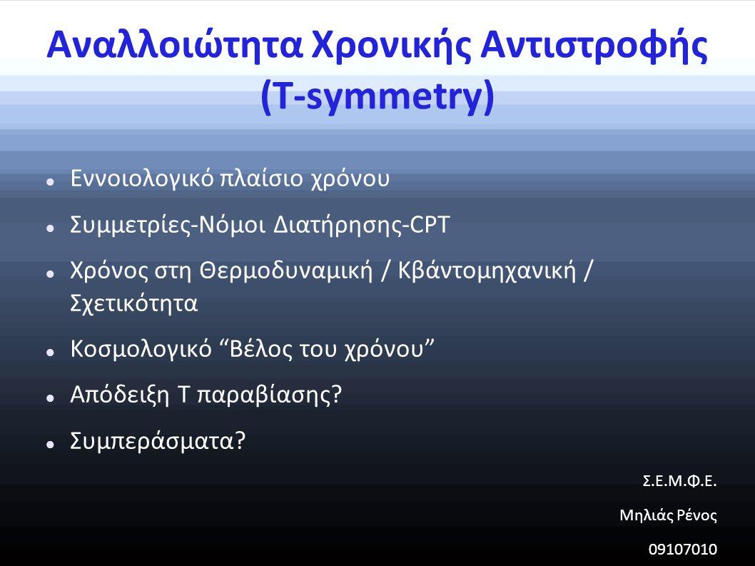 Αναλλοιώτητα Χρονικής Αντιστροφής (Τ-symmetry)