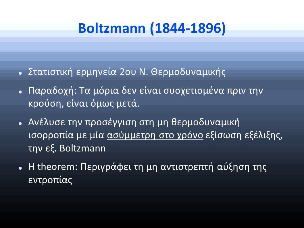 Boltzmann (1844-1896) Στατιστική ερμηνεία 2ου Ν. Θερμοδυναμικής