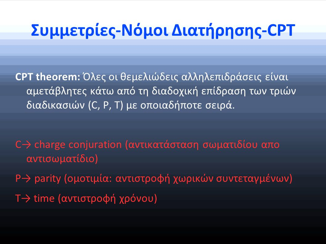 Συμμετρίες-Νόμοι Διατήρησης-CPT
