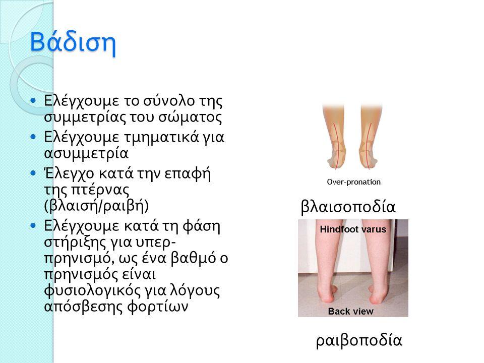 Βάδιση βλαισοποδία ραιβοποδία