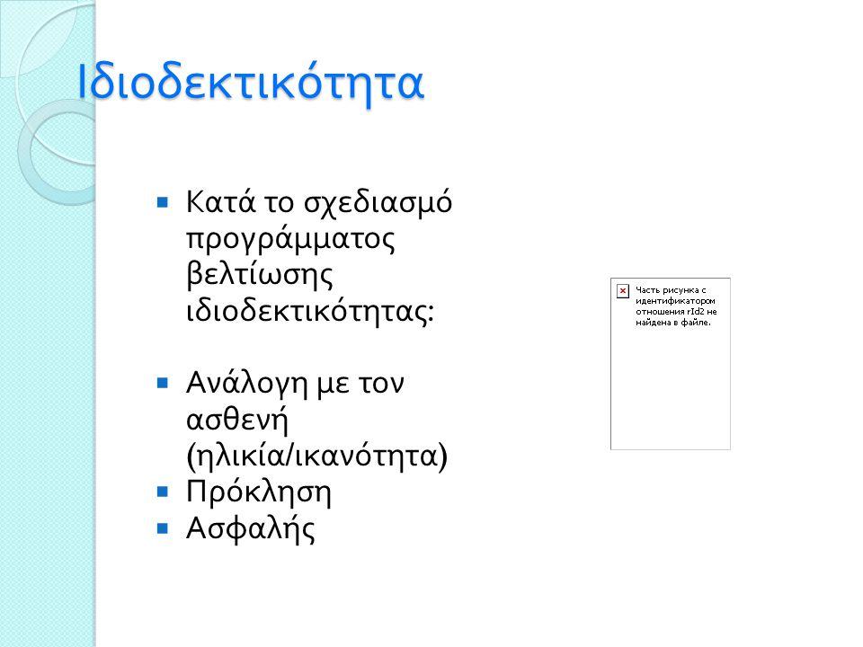 Ιδιοδεκτικότητα Κατά το σχεδιασμό προγράμματος βελτίωσης ιδιοδεκτικότητας: Ανάλογη με τον ασθενή (ηλικία/ικανότητα)