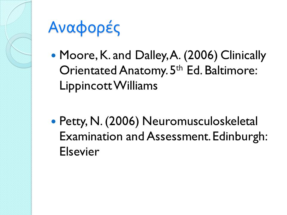 Αναφορές Moore, K. and Dalley, A. (2006) Clinically Orientated Anatomy. 5th Ed. Baltimore: Lippincott Williams.