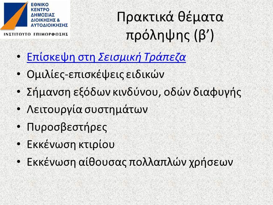 Πρακτικά θέματα πρόληψης (β')