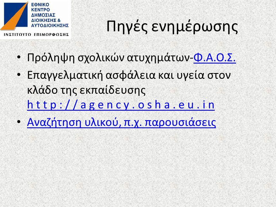 Πηγές ενημέρωσης Πρόληψη σχολικών ατυχημάτων-Φ.Α.Ο.Σ.