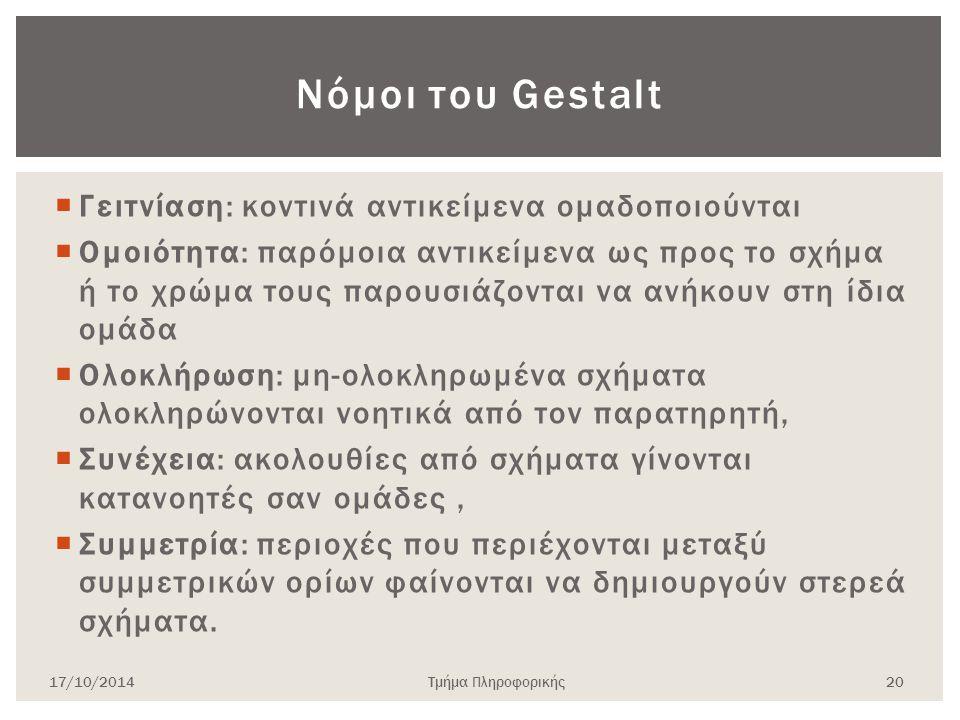 Νόμοι του Gestalt Γειτνίαση: κοντινά αντικείμενα ομαδοποιούνται