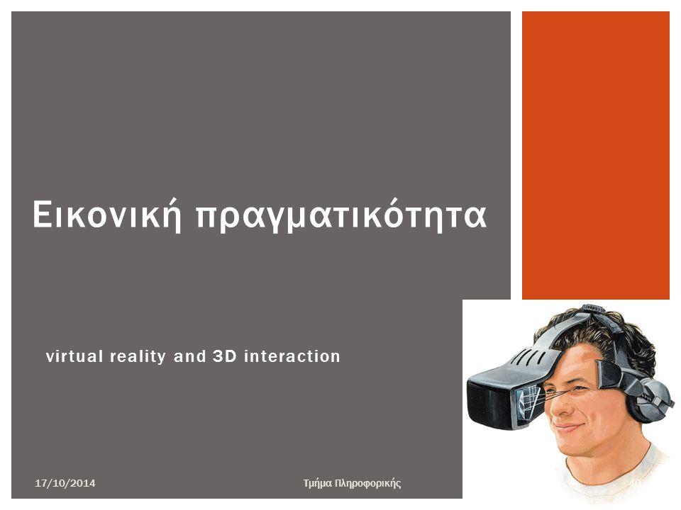 Εικονική πραγματικότητα