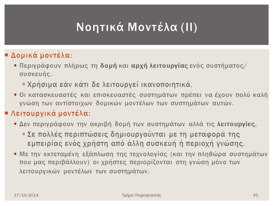 Νοητικά Μοντέλα (ΙΙ) Δομικά μοντέλα: