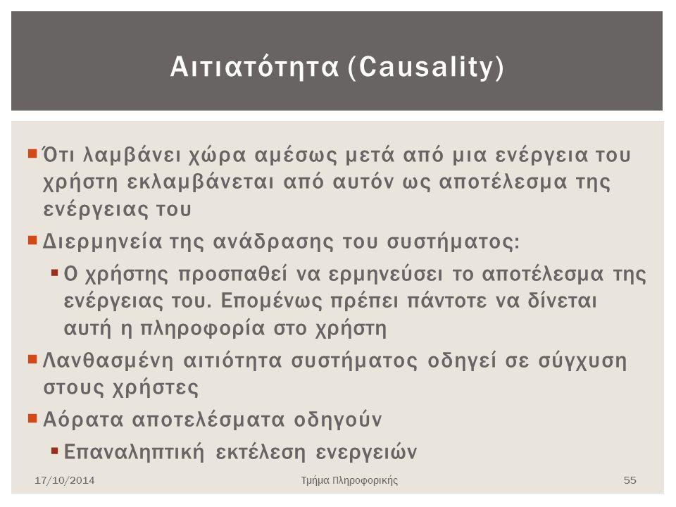 Αιτιατότητα (Causality)