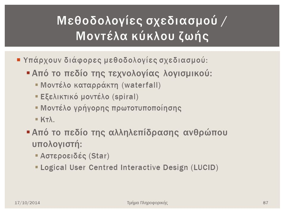 Μεθοδολογίες σχεδιασμού / Μοντέλα κύκλου ζωής
