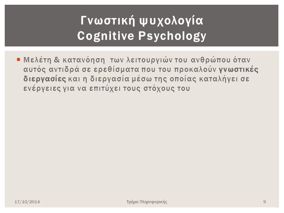 Γνωστική ψυχολογία Cognitive Psychology