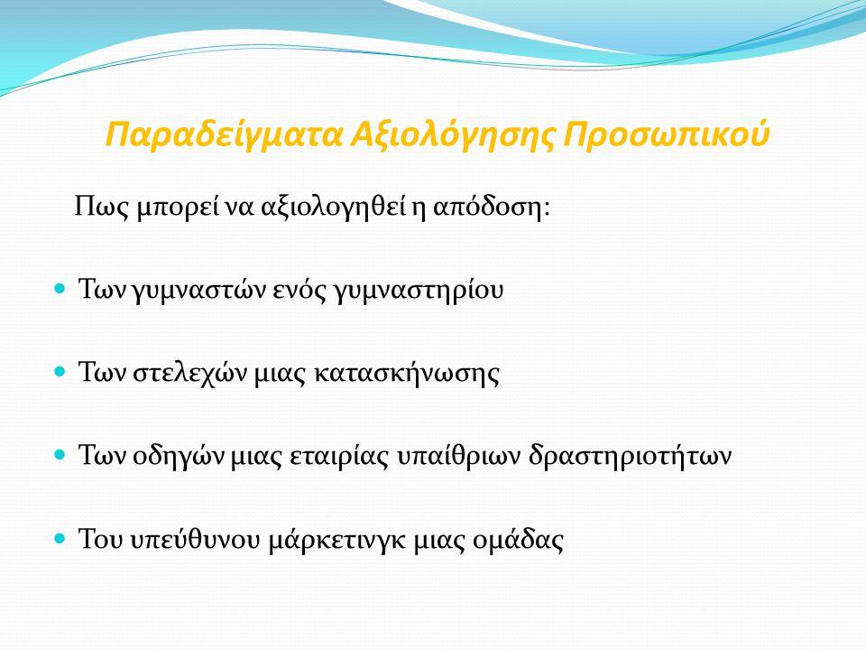 Παραδείγματα Αξιολόγησης Προσωπικού