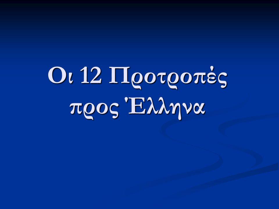 Οι 12 Προτροπές προς Έλληνα