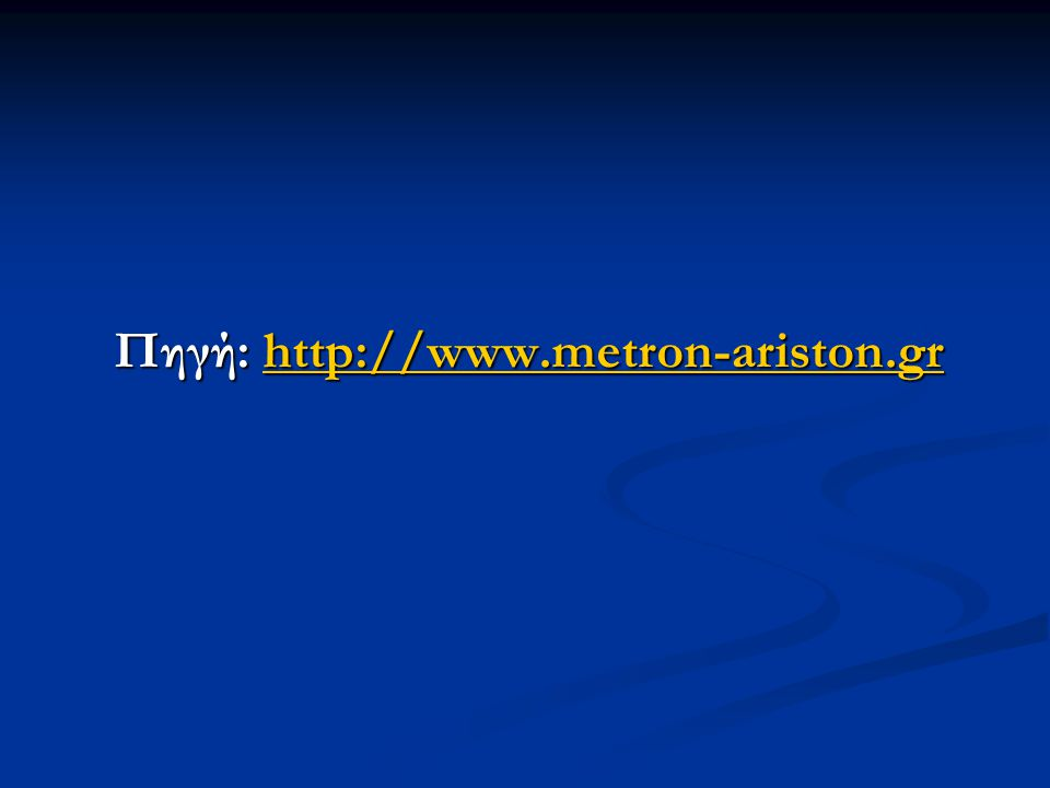 Πηγή: http://www.metron-ariston.gr