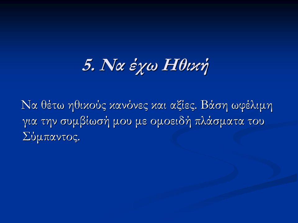 5. Να έχω Ηθική Να θέτω ηθικούς κανόνες και αξίες.