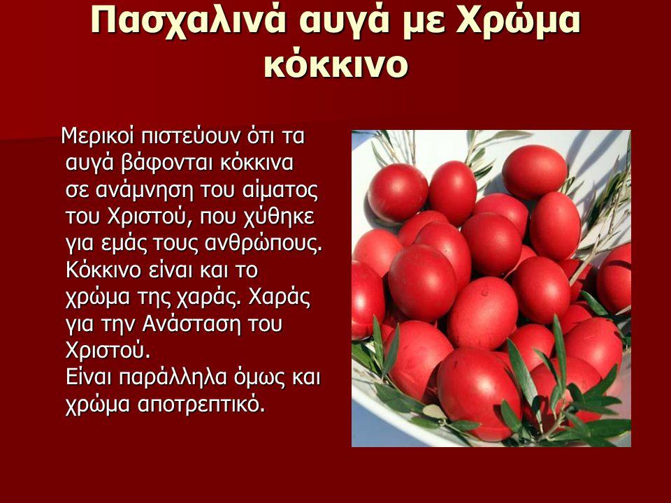 Πασχαλινά αυγά με Χρώμα κόκκινο