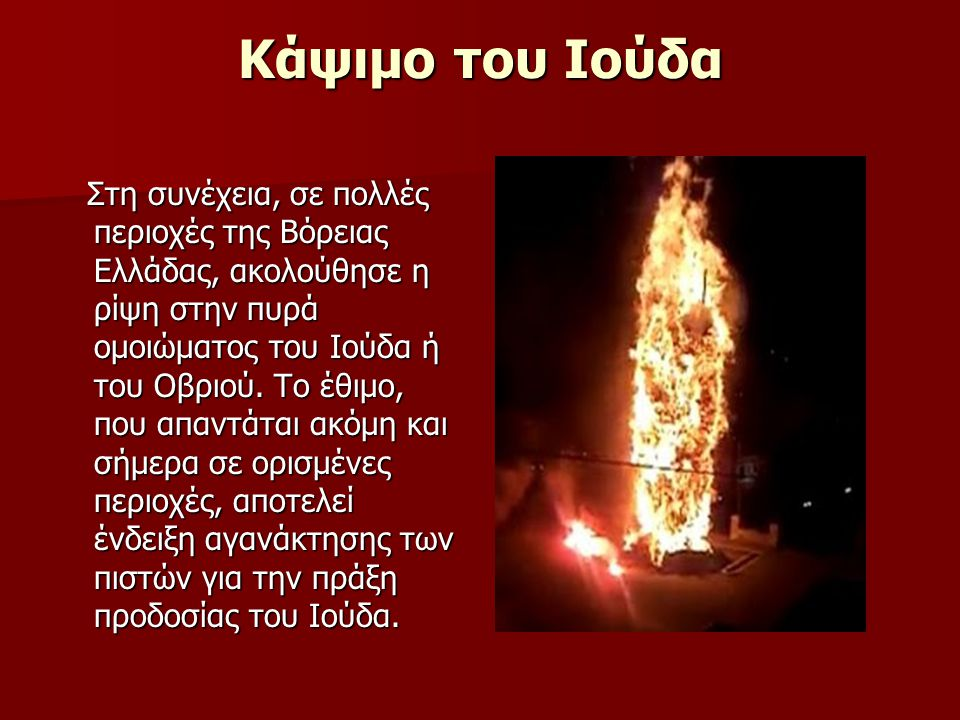 Κάψιμο του Ιούδα