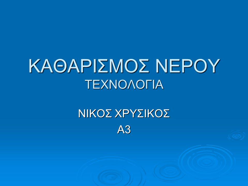 ΚΑΘΑΡΙΣΜΟΣ ΝΕΡΟΥ ΤΕΧΝΟΛΟΓΙΑ