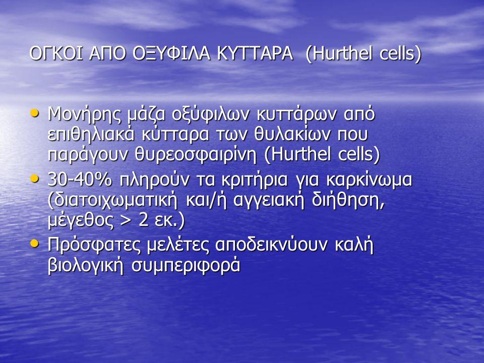 ΟΓΚΟΙ ΑΠΟ ΟΞΥΦΙΛΑ ΚΥΤΤΑΡΑ (Hurthel cells)